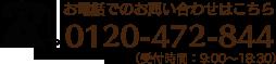 0120-472-844